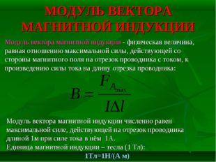 МОДУЛЬ ВЕКТОРА МАГНИТНОЙ ИНДУКЦИИ Модуль вектора магнитной индукции - физичес