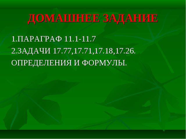 ДОМАШНЕЕ ЗАДАНИЕ 1.ПАРАГРАФ 11.1-11.7 2.ЗАДАЧИ 17.77,17.71,17.18,17.26. ОПРЕД...