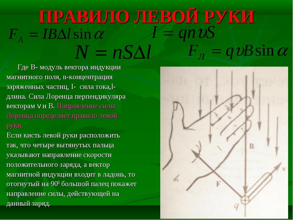 ПРАВИЛО ЛЕВОЙ РУКИ Где В- модуль вектора индукции магнитного поля, n-концентр...