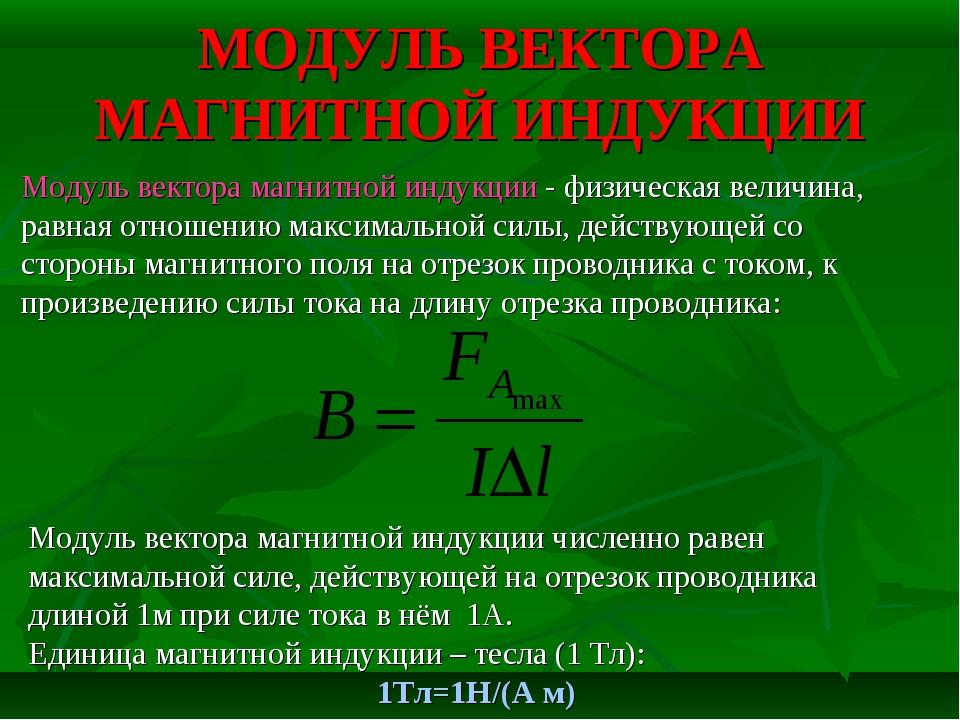 МОДУЛЬ ВЕКТОРА МАГНИТНОЙ ИНДУКЦИИ Модуль вектора магнитной индукции - физичес...
