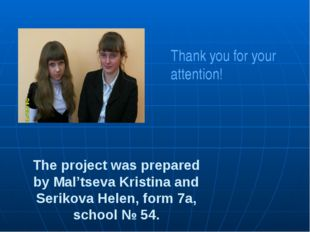 The project was prepared by Mal'tseva Kristina and Serikova Helen, form 7a, s