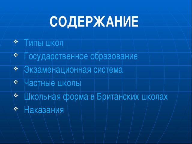Типы школ Государственное образование Экзаменационная система Частные школы Ш...