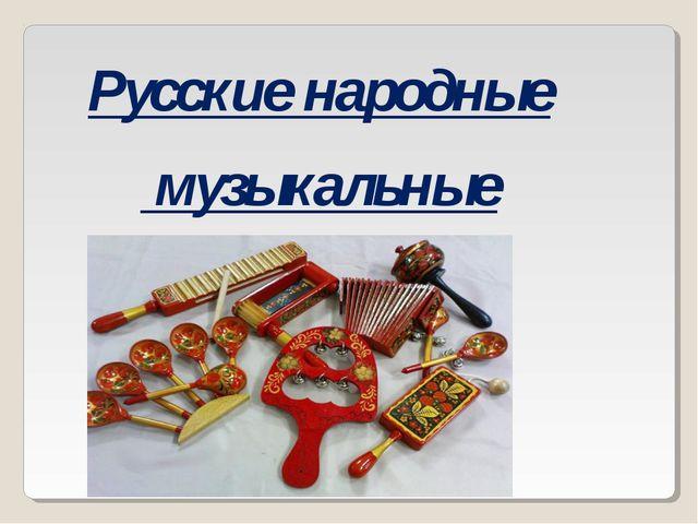 Русские народные музыкальные инструменты.