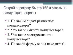 Открой параграф 54 стр 152 и ответь на следующие вопросы 1. По каким видам ра