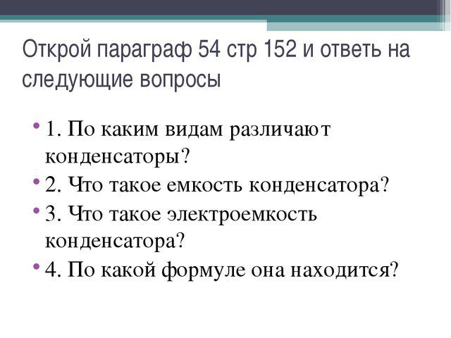 Открой параграф 54 стр 152 и ответь на следующие вопросы 1. По каким видам ра...