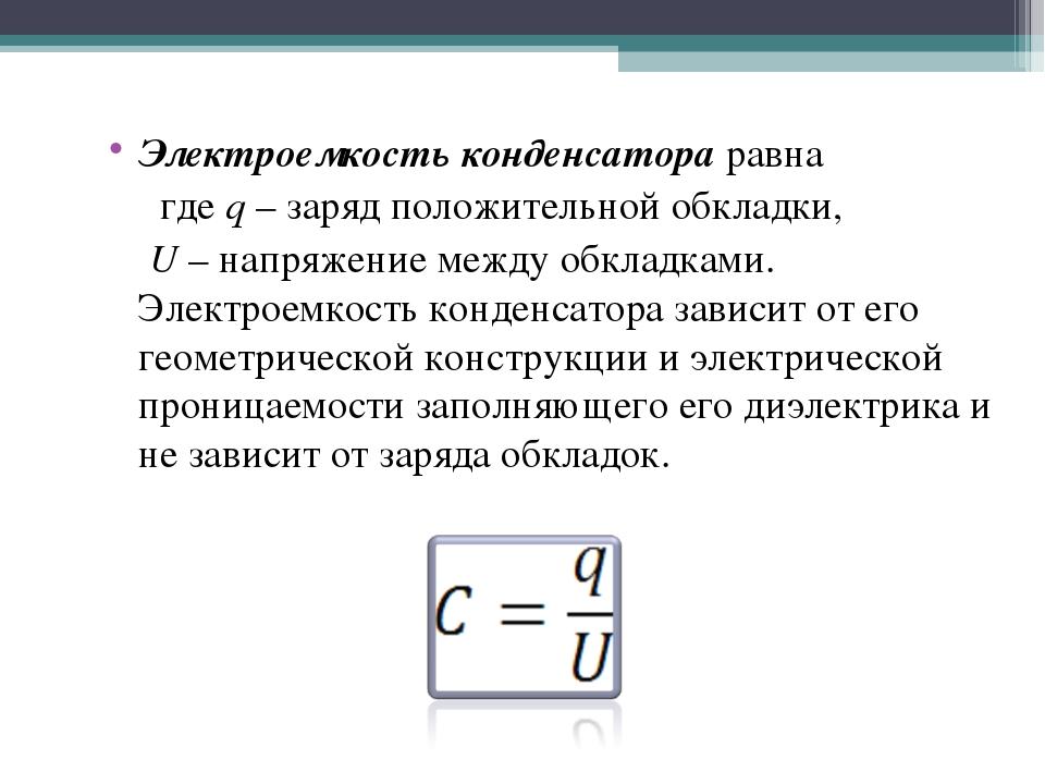 Электроемкость конденсатора равна где q – заряд положительной обкладки, U – н...
