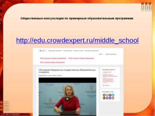 Общественные консультации по примерным образовательным программам http://edu.