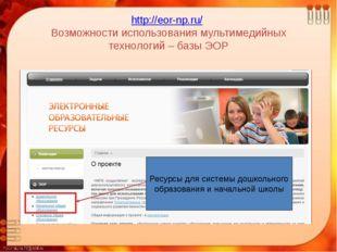 http://eor-np.ru/ Возможности использования мультимедийных технологий – базы