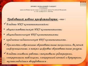 ПРОФЕССИОНАЛЬНЫЙ СТАНДАРТ УТВЕРЖДЕН приказом Министерства труда и социальной