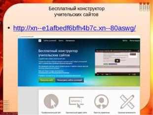 Бесплатный конструктор учительских сайтов http://xn--e1afbedf6bfh4b7c.xn--80a