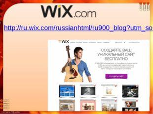 http://ru.wix.com/russianhtml/ru900_blog?utm_source=google