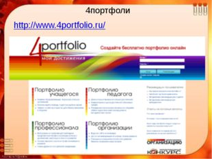 4портфоли http://www.4portfolio.ru/