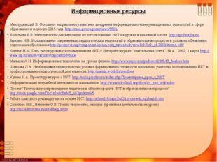 Информационные ресурсы Миклушевский В. Основные направления развития и внедре