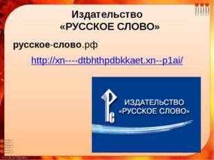 Издательство «РУССКОЕ СЛОВО» русское-слово.рф http://xn----dtbhthpdbkkaet.x