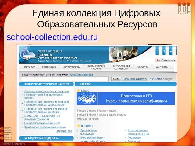 ЕдинаяколлекцияЦифровых ОбразовательныхРесурсов school-collection.edu.ru