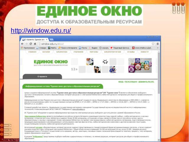 http://window.edu.ru/