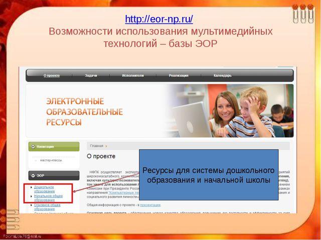 http://eor-np.ru/ Возможности использования мультимедийных технологий – базы...