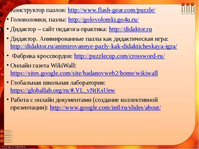 Конструктор пазлов: http://www.flash-gear.com/puzzle/ Головоломки, пазлы: htt...