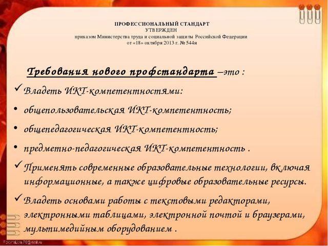 ПРОФЕССИОНАЛЬНЫЙ СТАНДАРТ УТВЕРЖДЕН приказом Министерства труда и социальной...