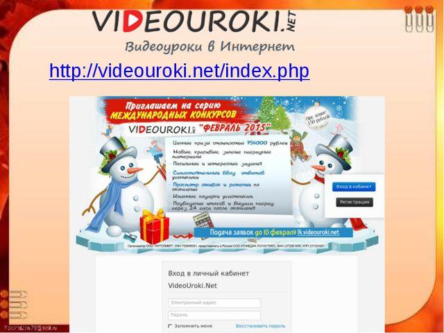 http://videouroki.net/index.php