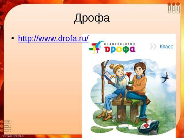 Дрофа http://www.drofa.ru/