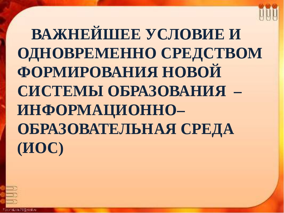 ВАЖНЕЙШЕЕ УСЛОВИЕ И ОДНОВРЕМЕННО СРЕДСТВОМ ФОРМИРОВАНИЯ НОВОЙ СИСТЕМЫ ОБРАЗО...