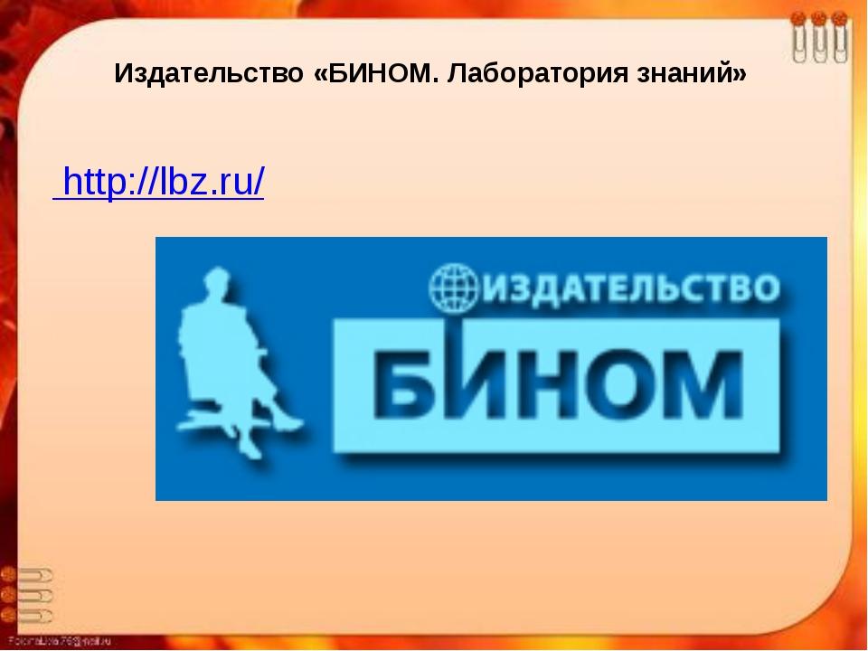 Издательство «БИНОМ. Лаборатория знаний» http://lbz.ru/