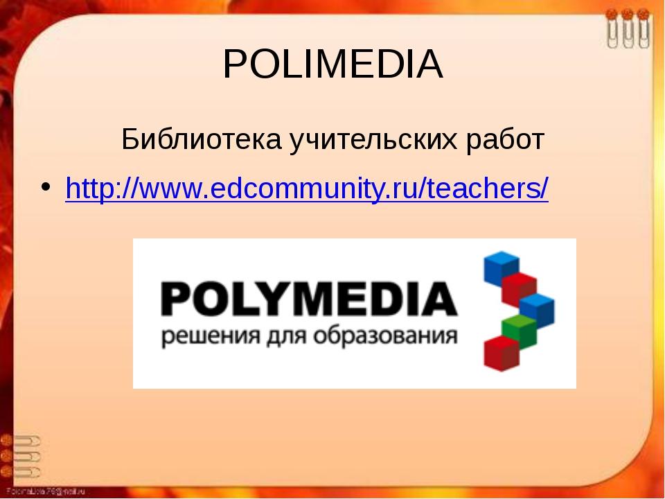 POLIMEDIA Библиотека учительских работ http://www.edcommunity.ru/teachers/