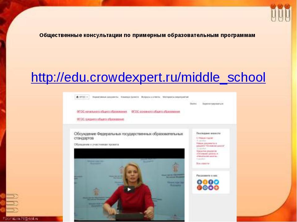 Общественные консультации по примерным образовательным программам http://edu....