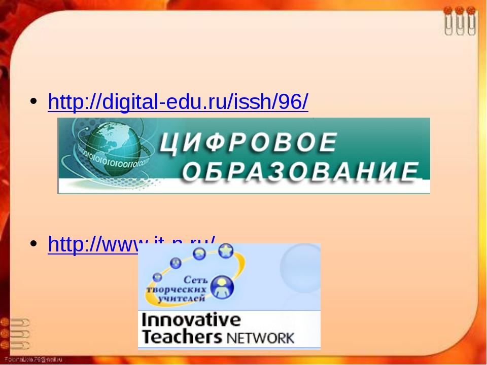 http://digital-edu.ru/issh/96/ http://www.it-n.ru/