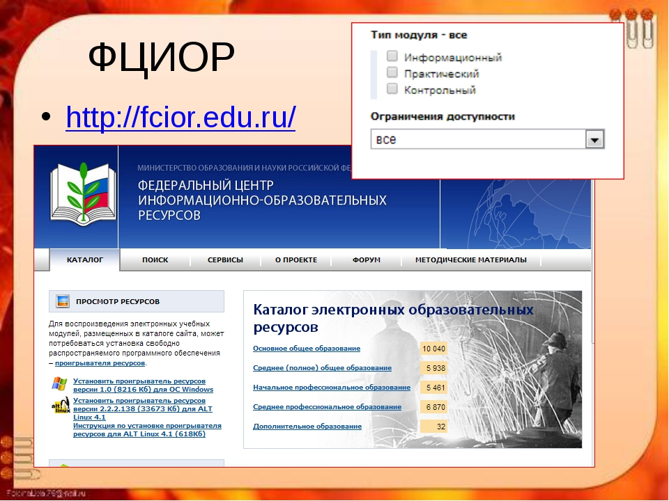 ФЦИОР http://fcior.edu.ru/