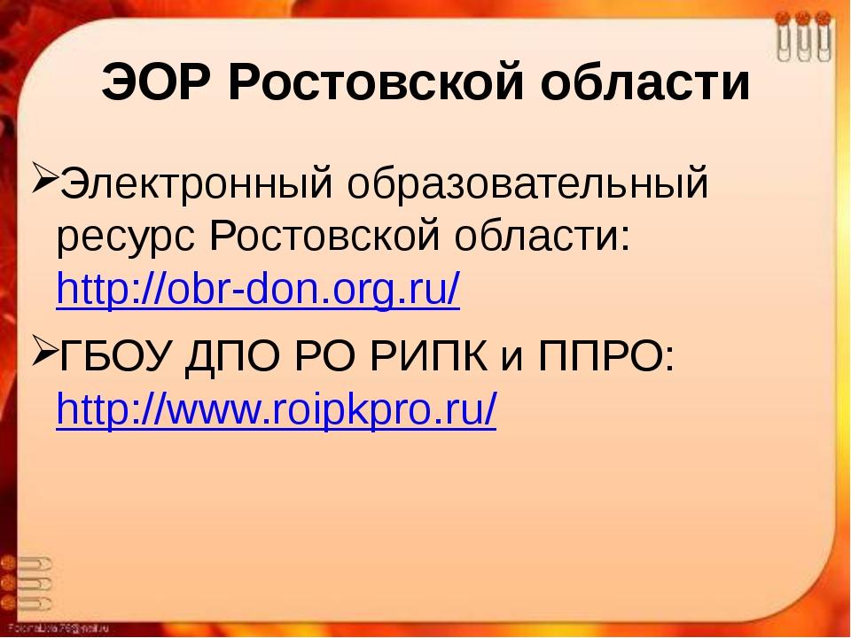 ЭОР Ростовской области Электронный образовательный ресурс Ростовской области:...