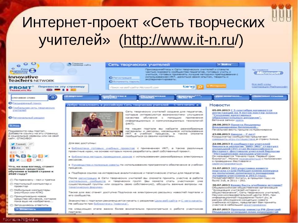Интернет-проект «Сеть творческих учителей» (http://www.it-n.ru/)
