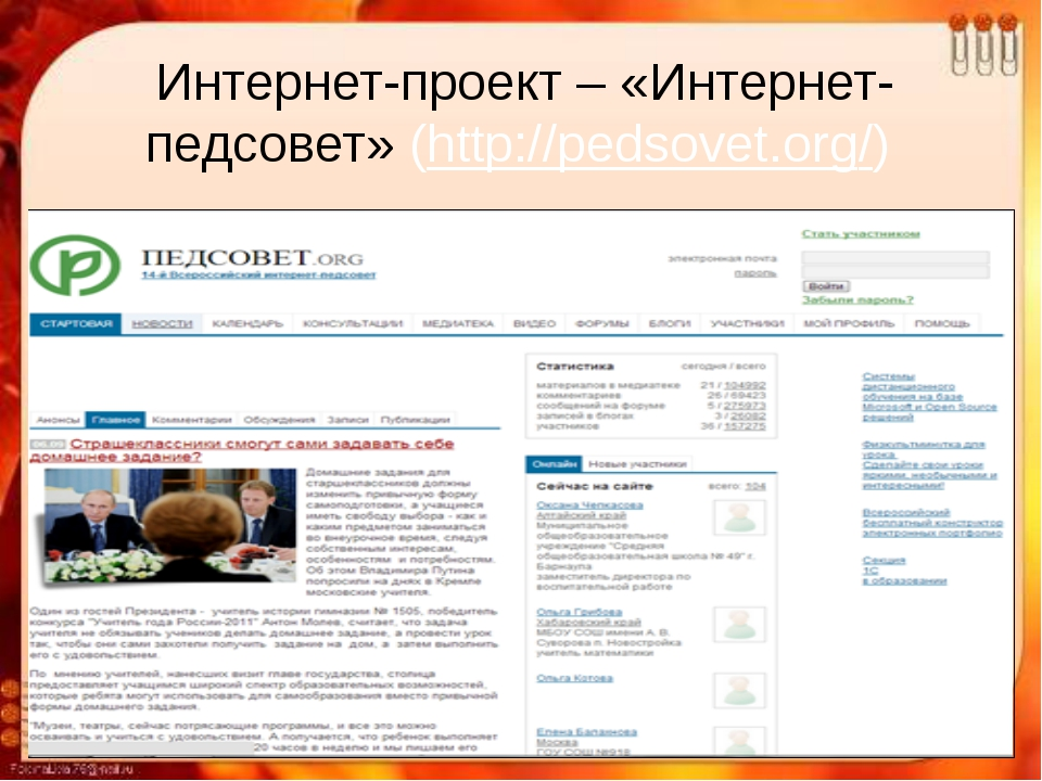 Интернет-проект – «Интернет-педсовет» (http://pedsovet.org/)