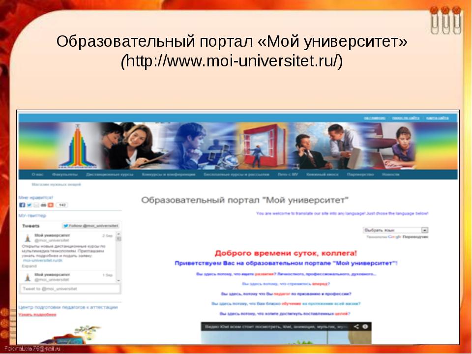 Образовательный портал «Мой университет» (http://www.moi-universitet.ru/)