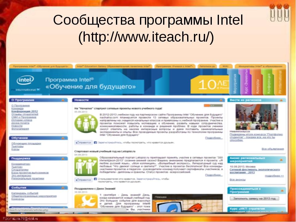 Сообщества программы Intel (http://www.iteach.ru/)