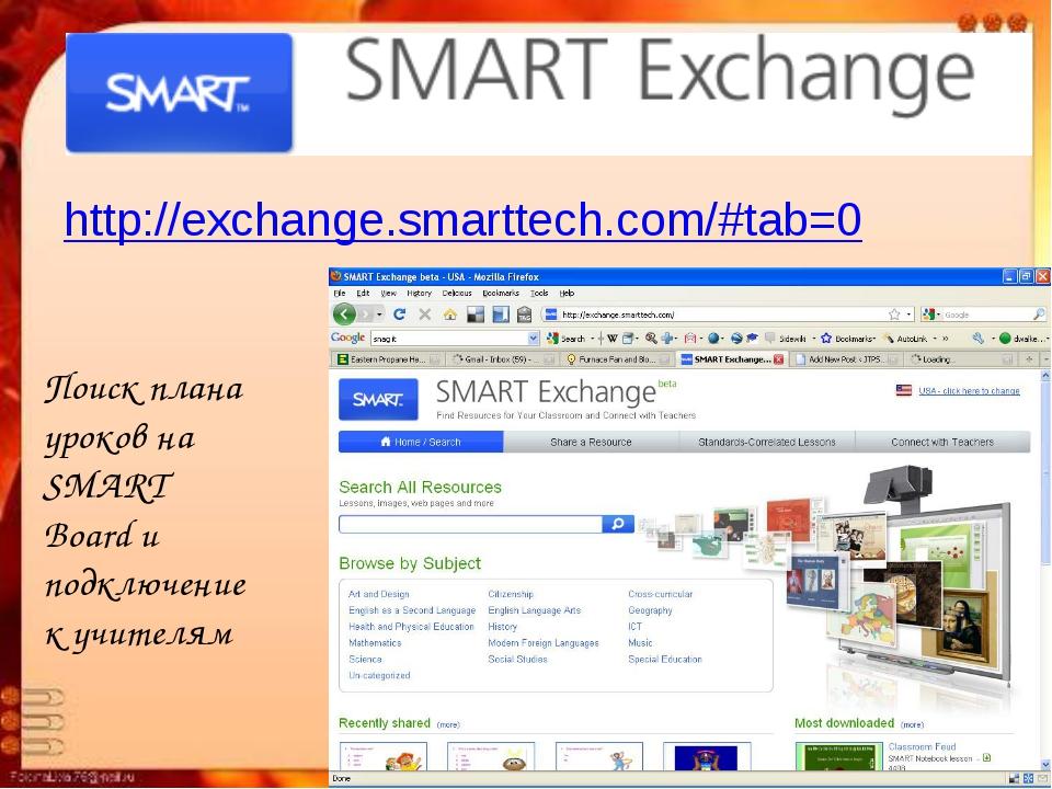 http://exchange.smarttech.com/#tab=0 Поиск плана уроков на SMART Board и подк...