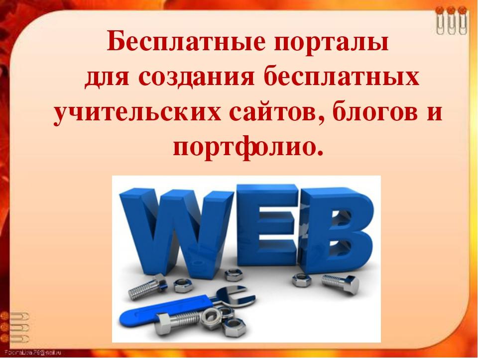 Бесплатные порталы для создания бесплатных учительских сайтов, блогов и портф...