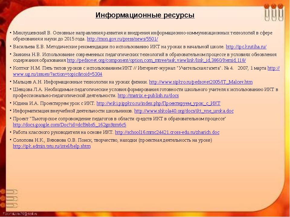 Информационные ресурсы Миклушевский В. Основные направления развития и внедре...