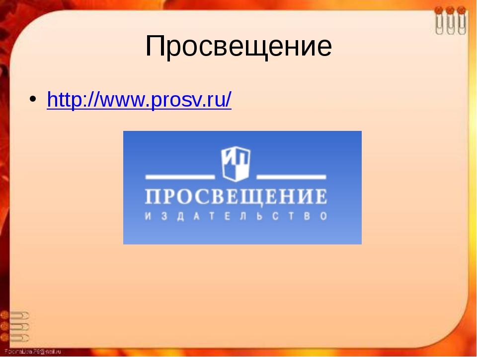 Просвещение http://www.prosv.ru/