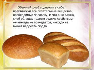 Обычный хлеб содержит в себе практически все питательные вещества, необходим