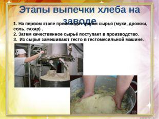Этапы выпечки хлеба на заводе 1. На первом этапе происходит приём сырья (муки