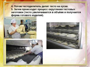 4. Потом тестоделитель делит тесто на куски. 5. Затем происходит процесс окру