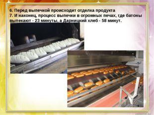 6. Перед выпечкой происходит отделка продукта 7. И наконец, процесс выпечки в