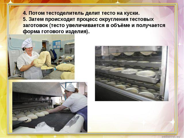 4. Потом тестоделитель делит тесто на куски. 5. Затем происходит процесс окру...