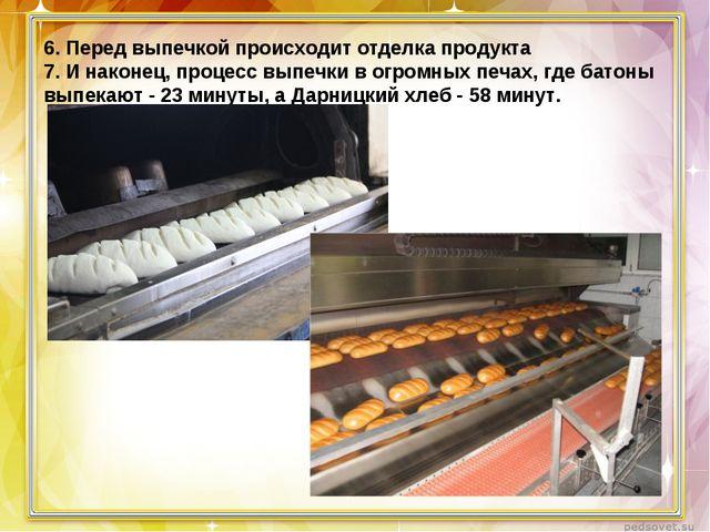 6. Перед выпечкой происходит отделка продукта 7. И наконец, процесс выпечки в...