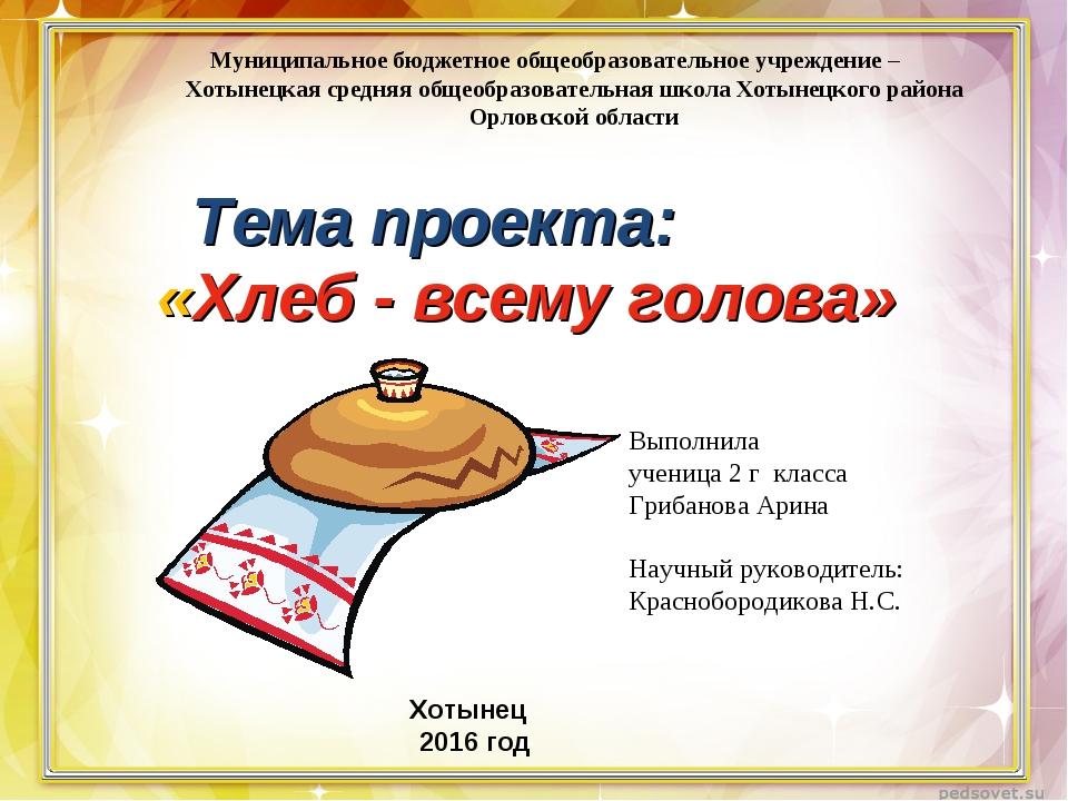 «Хлеб - всему голова» Муниципальное бюджетное общеобразовательное учреждение...