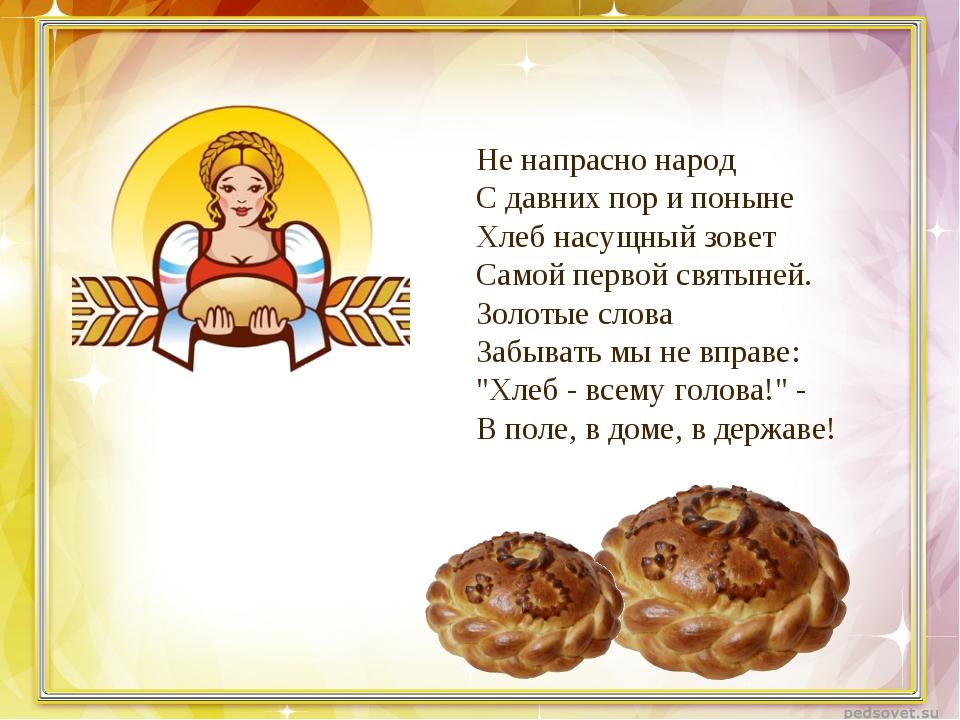 Не напрасно народ С давних пор и поныне Хлеб насущный зовет Самой первой свят...
