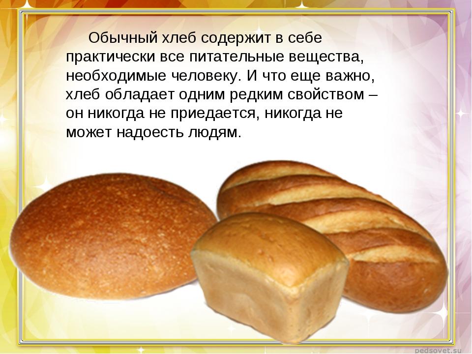 Обычный хлеб содержит в себе практически все питательные вещества, необходим...