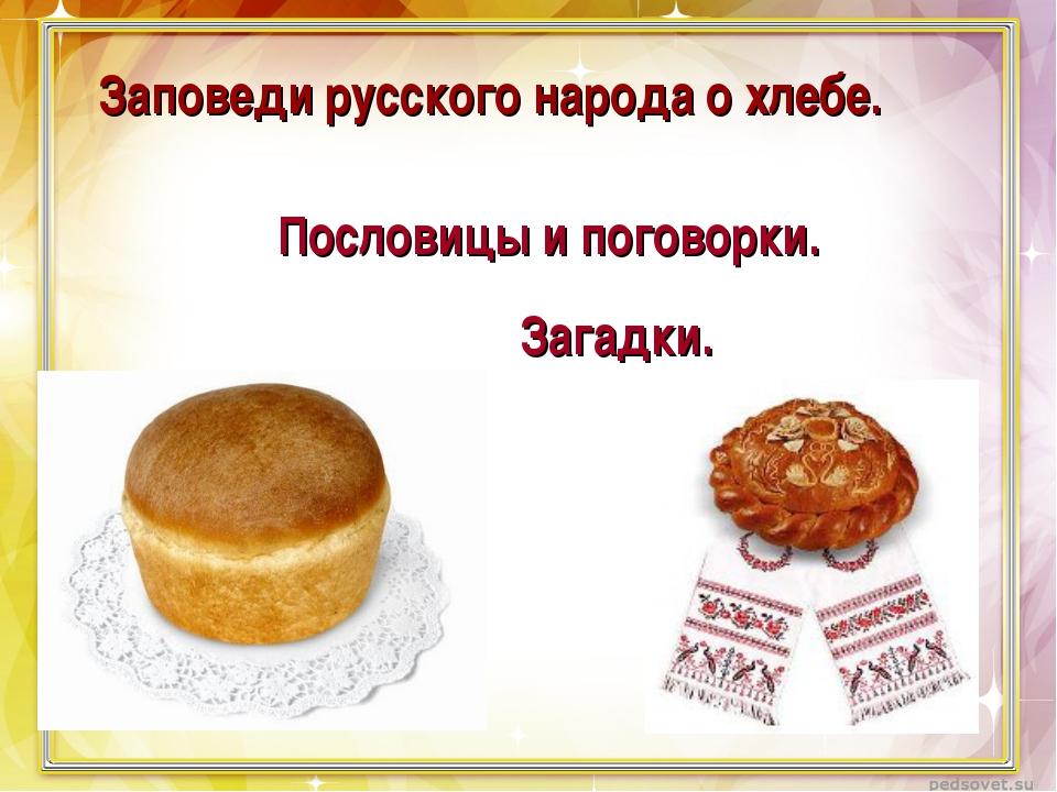 Заповеди русского народа о хлебе. Пословицы и поговорки. Загадки.